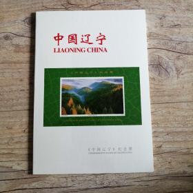 《中国辽宁》纪念票