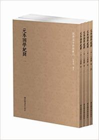 国学基本典籍丛刊:元本困学纪闻(套装全四册)