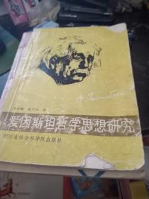 爱因斯坦哲学思想研究