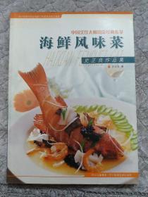 海鲜风味菜