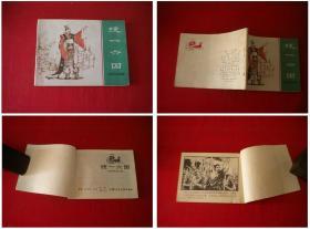 《统一六国》东周50,64开双林绘,上海1981.10一版一印,481号,连环画