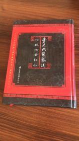 彝文典籍精选(一)