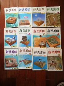 新民围棋(1996年12册全)