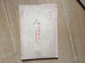 民国时期红色文献:红色中国的挑战之五-动员群众篇