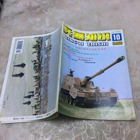 兵器知识 1996 10