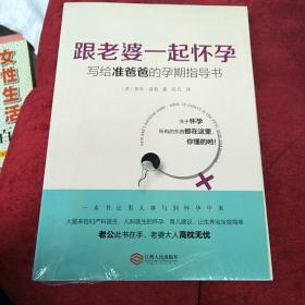 跟老婆一起怀孕:写给准爸爸的孕期指导书(未拆封)