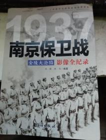 1937金陵大沦陷:南京保卫战影像全纪录