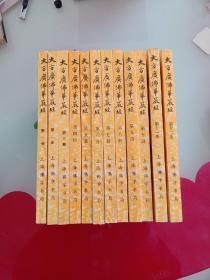 大方广佛华严经 全12册