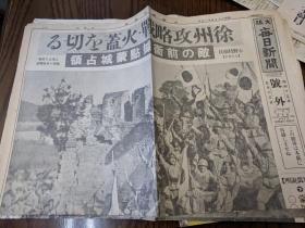 1938年5月13日【大坂每日新闻 号外】徐州攻略战 蒙城占领 日本侵华
