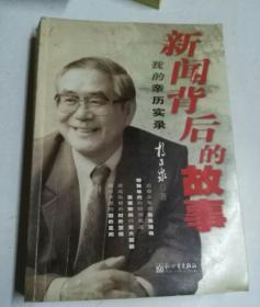 新闻背后的故事:我的亲历实录(杨正泉签名本)