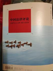 中国法律评论,02/2017   2017年4月,第2期,总第14期