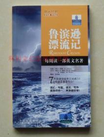 正版现货 朗文经典读名著学英语:鲁滨逊漂流记 笛福