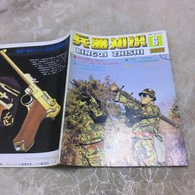 兵器知识 1996 6