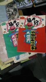 动脑筋趣味故事大世界(2册)