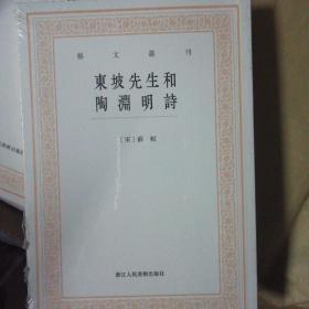 艺文丛刊三辑:东坡先生和陶渊明诗