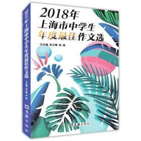 2018年上海市中学生年度最佳作文选