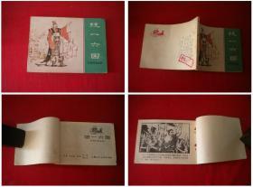 《统一六国》东周50,64开双林绘,上海1981.10一版一印,482号,连环画