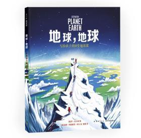 地球,地球(爱心树童书)