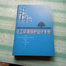 化工环境保护设计手册
