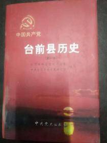 中国共产党台前县历史第一卷