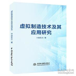正版:虛擬制造技術及其應用研究