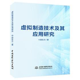 虚拟制造技术及其应用研究