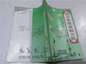 蒙目象棋车轮大战 郑鑫海 郑述海 新疆青少年出版社 1993年10月 32开平装