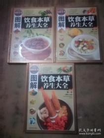 图解饮食本草养生大全(全三卷)
