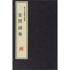 金开诚卷 (全一函一册) 【16开,线装 金开诚 著 线装书局