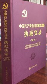 中国共产党北川羌族自治县执政实录.2015