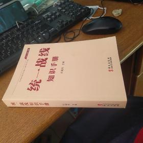 统一战线知识手册
