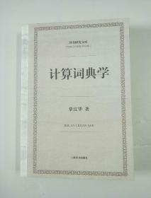 辞书研究文库:计算词典学论