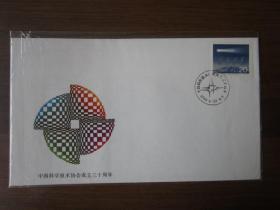 《中国科学技术协会成立三十周年》纪念封