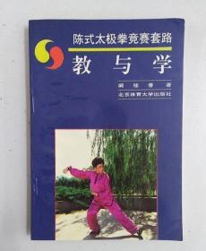 陈氏太极拳竞赛套路教与学