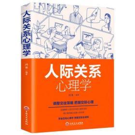 正版包邮 人际关系心理学 人际沟通说话技巧书籍