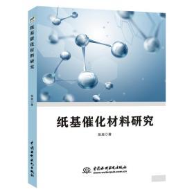 纸基催化材料研究