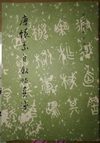 历代碑帖法书选:唐怀素自叙帖真迹(修订版)