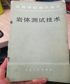岩体测试技术  (倪宏革的书,倪宏革 烟台鲁东大学土木工程学院院长、教授、博士。)