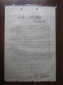 文革油印传单:我校八·八文革总队的矛头指向谁?(南京长征战校蔡永祥支队)