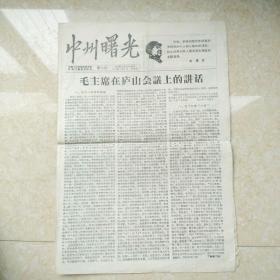 中州曙光   第11期