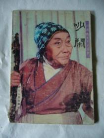 川剧表演艺术画册:吵闹