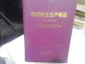 四川安全生产年鉴(2001--2003年卷)