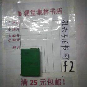 词语手册--满25包邮!