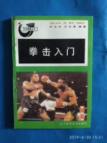 拳击入门(A36箱)