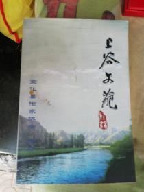 上谷文苑集锦(第十一集)