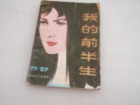 《我的前半生》(亦舒)北京文艺出版社