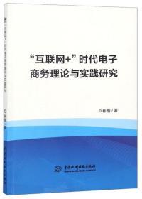 """""""互联网+""""时代电子商务理论与实践研究"""