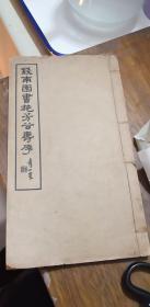 线装民国三十七年《钱南园书施芳谷寿序》