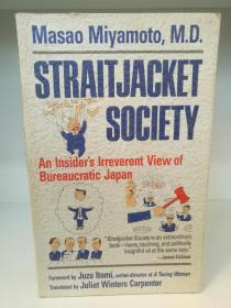 丑陋的日本官僚社会 Straitjacket Society:An Insiders Irreverent View of Bureaucratic Japan by Masao Miyamoto (日本研究)英文原版书