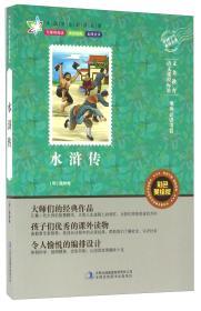 中国学生必读名著:水浒传(彩色美绘版无障碍阅读)